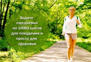 Во сколько надо ходить в день чтобы похудеть